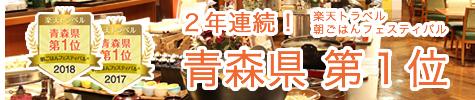 2年連続 青森県第一位