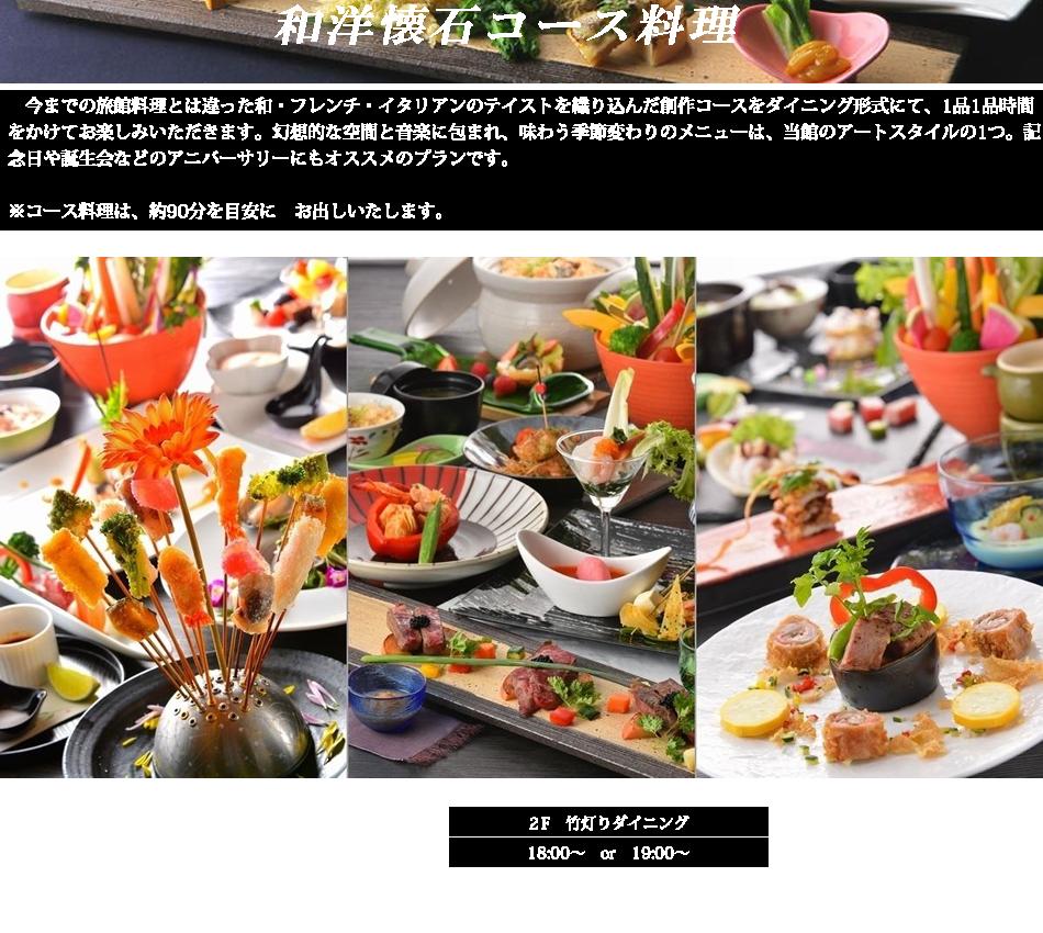"""""""創作""""コース料理"""