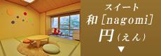 コーナースイート円