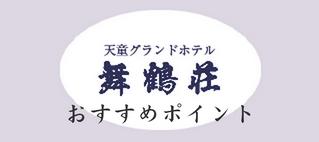舞鶴荘のおすすめ