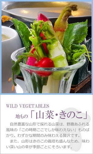 山菜・きのこ