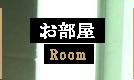 客室・館内